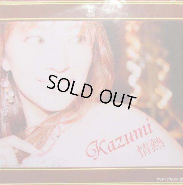 画像1: Kazmi / 情熱 - 7 Inch Only Cover - (1)